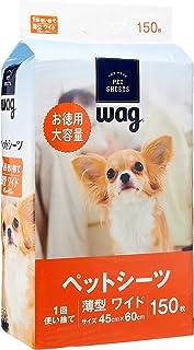 [Amazonブランド]Wag ペットシーツ 薄型 ワイド 1回使い捨て 150枚