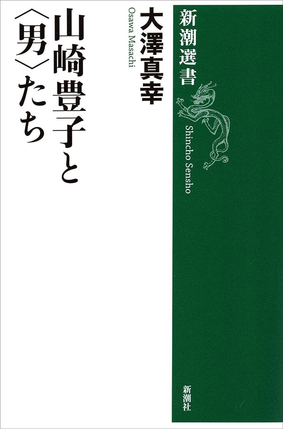 弾性一貫した本質的ではない山崎豊子と〈男〉たち(新潮選書)