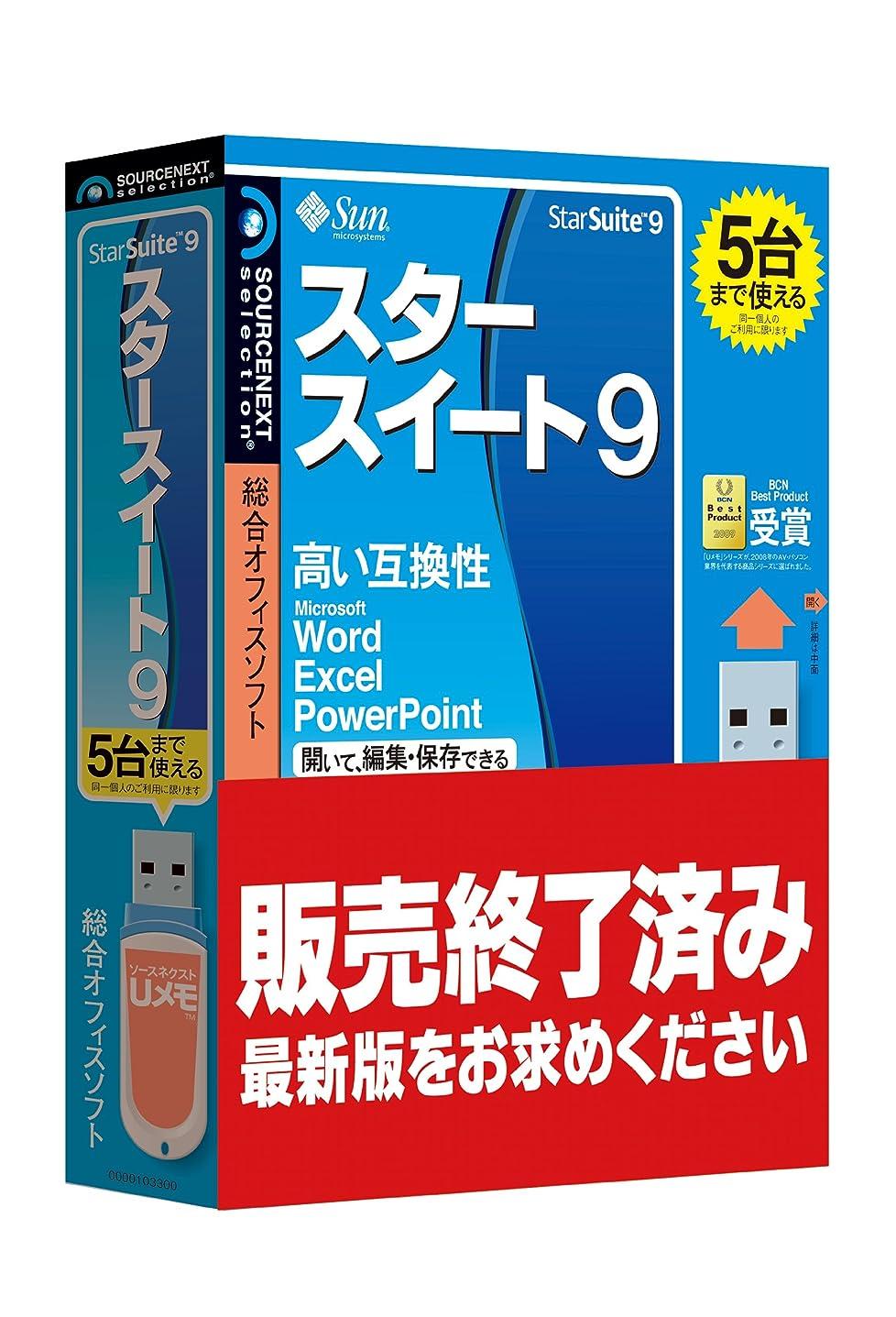 審判ヨーグルトプロットスタースイート 9 USBメモリ版
