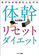 表紙: モデルが秘密にしたがる体幹リセットダイエット   佐久間 健一