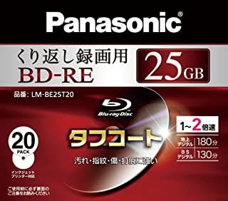 パナソニック ブルーレイディスク 録画用2倍速 25GB(単層 書換型) 20枚パック LM-BE25T20