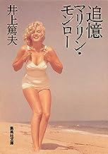 表紙: 追憶 マリリン・モンロー (集英社文庫) | 井上篤夫