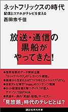 表紙: ネットフリックスの時代 配信とスマホがテレビを変える (講談社現代新書) | 西田宗千佳