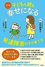 表紙: 立石流 子どもも親も幸せになる 発達障害の子の育て方 | 市川 宏伸