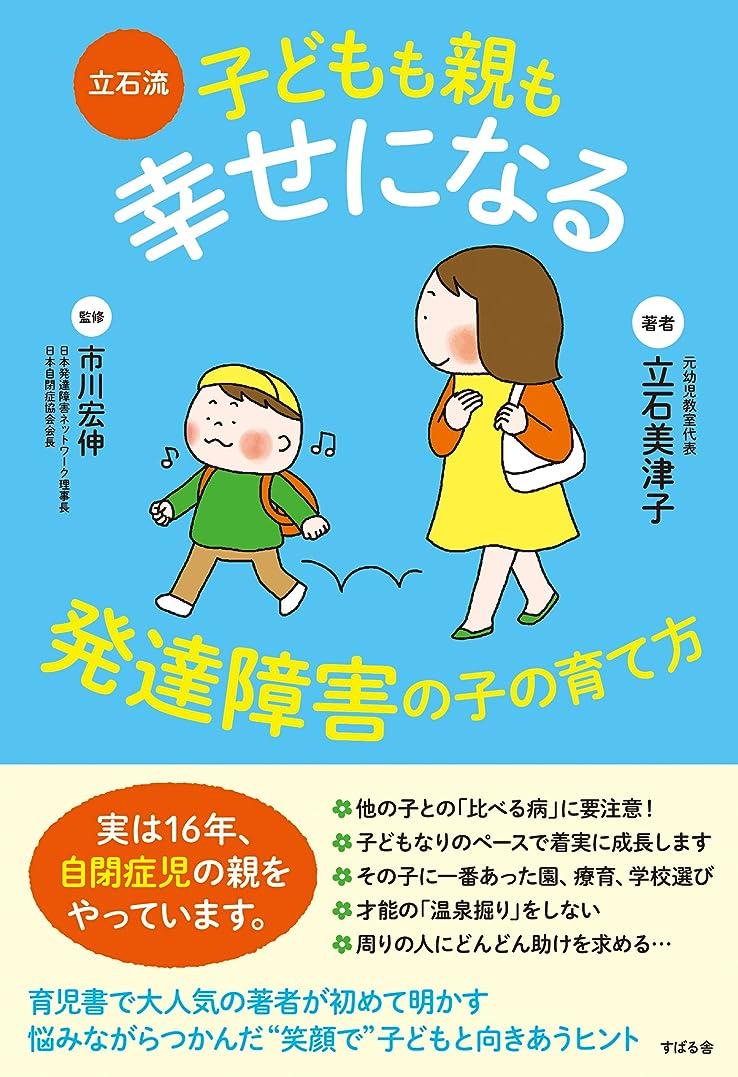 流暢反対に勤勉な立石流 子どもも親も幸せになる 発達障害の子の育て方