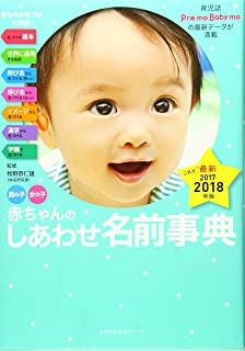 男の子女の子赤ちゃんのしあわせ名前事典2017-2018年版 (主婦の友生活シリーズ)