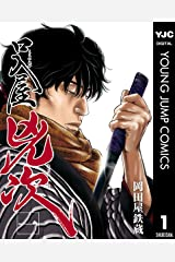 口入屋兇次 1 (ヤングジャンプコミックスDIGITAL) Kindle版