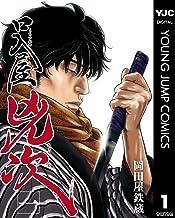 表紙: 口入屋兇次 1 (ヤングジャンプコミックスDIGITAL) | 岡田屋鉄蔵