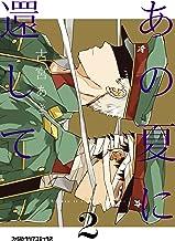 表紙: あの夏に還して(2) (ファミ通クリアコミックス) | 古宮あき