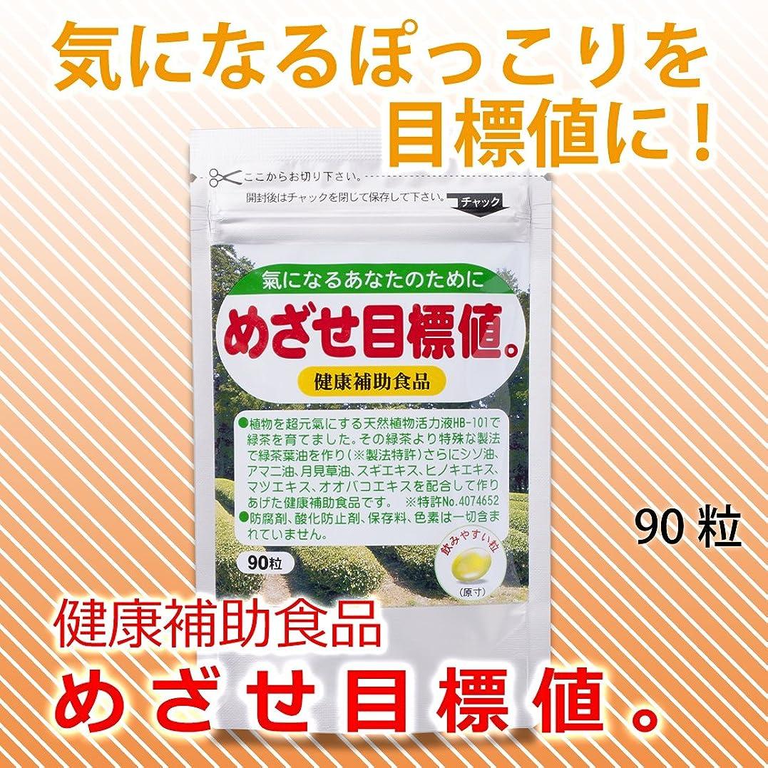 正午論理酸素フローラ 健康補助食品 めざせ目標値。  90粒
