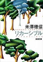 表紙: リカーシブル(新潮文庫) | 米澤 穂信