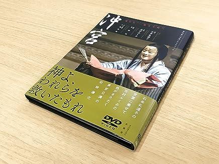 新作能「沖宮」DVDブック