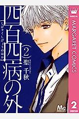四百四病の外 2 (マーガレットコミックスDIGITAL) Kindle版