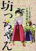 坊っちゃん (ニチブンコミックス)