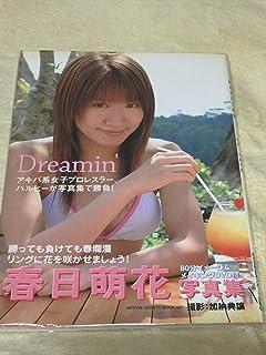 春日萌花写真集 (NIPPON SPORTS MOOK 107)