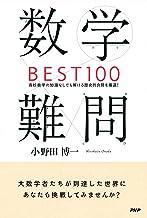 表紙: 数学難問BEST100 高校数学の知識なしでも解ける歴史的良問を厳選!   小野田 博一