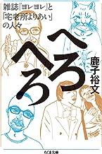 表紙: へろへろ ──雑誌『ヨレヨレ』と「宅老所よりあい」の人々 (ちくま文庫) | 鹿子裕文