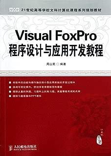 Tutorial of Visual FoxPro Program Design and Application Development (Undergraduate) (Chinese Edition)