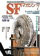 S-Fマガジン 1997年07月号 (通巻493号) 特集・作家の肖像 アーシュラ・K・ル・グィン