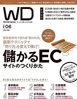Web Designing 2021年6月号[雑誌]