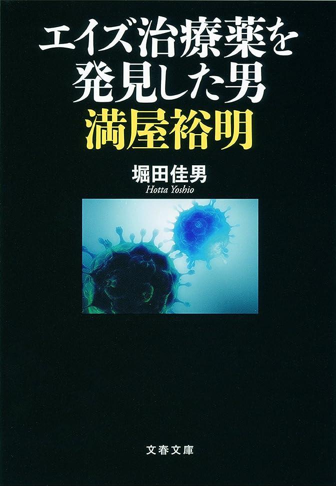 忙しいストローク夜エイズ治療薬を発見した男 満屋裕明 (文春文庫)