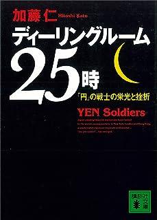 ディーリングルーム25時 「円」の戦士の栄光と挫折 (講談社文庫)