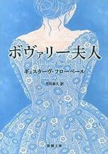 表紙: ボヴァリー夫人(新潮文庫) | フローベール