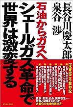 表紙: シェールガス革命で世界は激変する―石油からガスへ | 長谷川 慶太郎