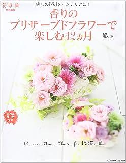 香りのプリザーブドフラワーで楽しむ12カ月―癒しの「花」をインテリアに! (角川SSCムック)