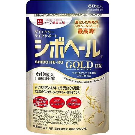 ハーブ健康本舗 シボヘール GOLD DX 60粒入り アフリカマンゴノキ由来エラグ酸 配合 サプリメント