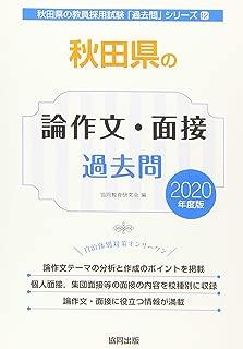 秋田県の論作文・面接過去問 2020年度版 (秋田県の教員採用試験「過去問」シリーズ)