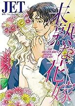 表紙: 未熟な花嫁 (ハーレクインコミックス) | JET