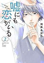 嘘にも恋がいる 2 (LINEコミックス)