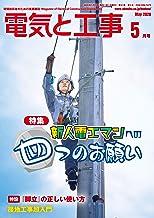 電気と工事2020年5月号 [雑誌]