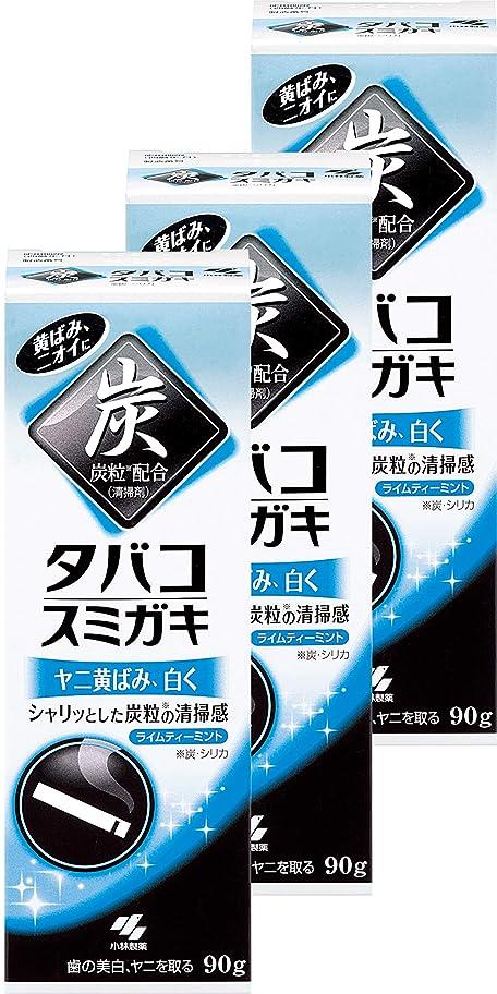 ペデスタル時制変化する【まとめ買い】小林製薬 タバコスミガキ ライムティーミントの香り パラベンフリー 90g×3個