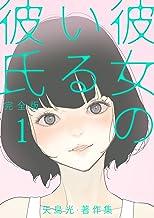 表紙: 彼女のいる彼氏(完全版) 矢島光・著作集 1 | 矢島光