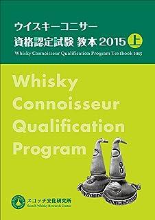 ウイスキーコニサー資格認定試験教本2015【上巻】