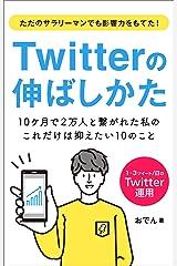 Twitterの伸ばしかた ~10ケ月で2万人と繋がれた私の、これだけは抑えたい10のこと~ Kindle版