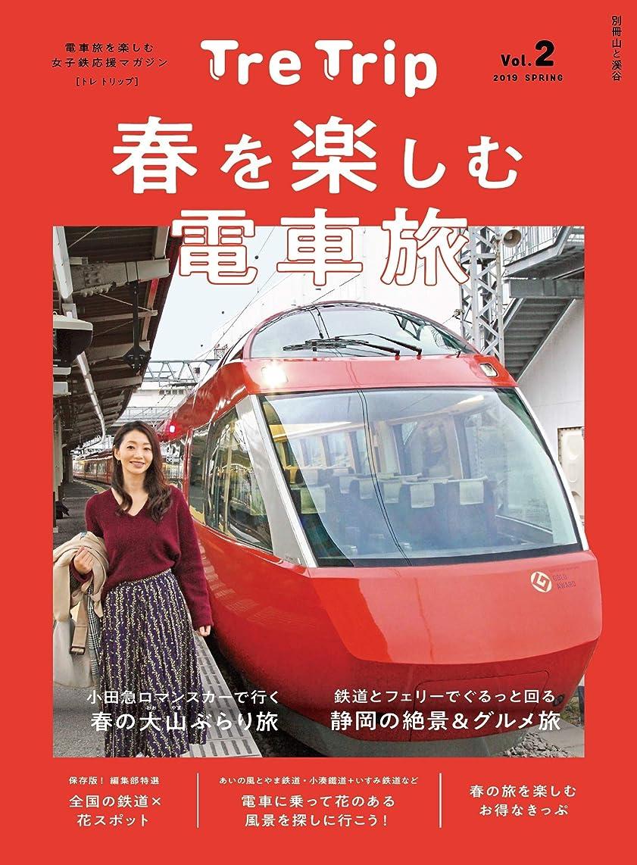 ネックレス位置する共産主義TRE TRIP vol.2 春を楽しむ電車旅