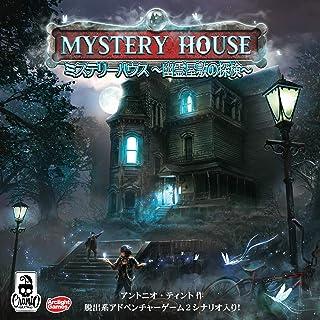 アークライト ミステリーハウス 幽霊屋敷の探検 完全日本語版 (1-5人用 60分 14才以上向け) ボードゲーム