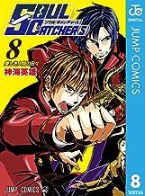 表紙: SOUL CATCHER(S) 8 (ジャンプコミックスDIGITAL)   神海英雄