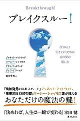 ブレイクスル―! (Japanese Edition) Kindle Edition