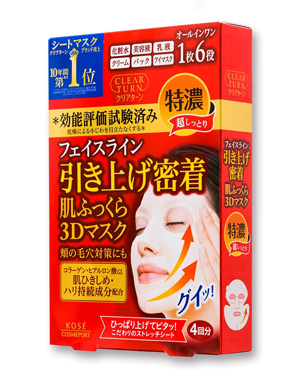 耐えられるリラックス見分けるKOSE コーセー クリアターン 肌ふっくら モイスト リフト マスク 4枚 フェイスマスク