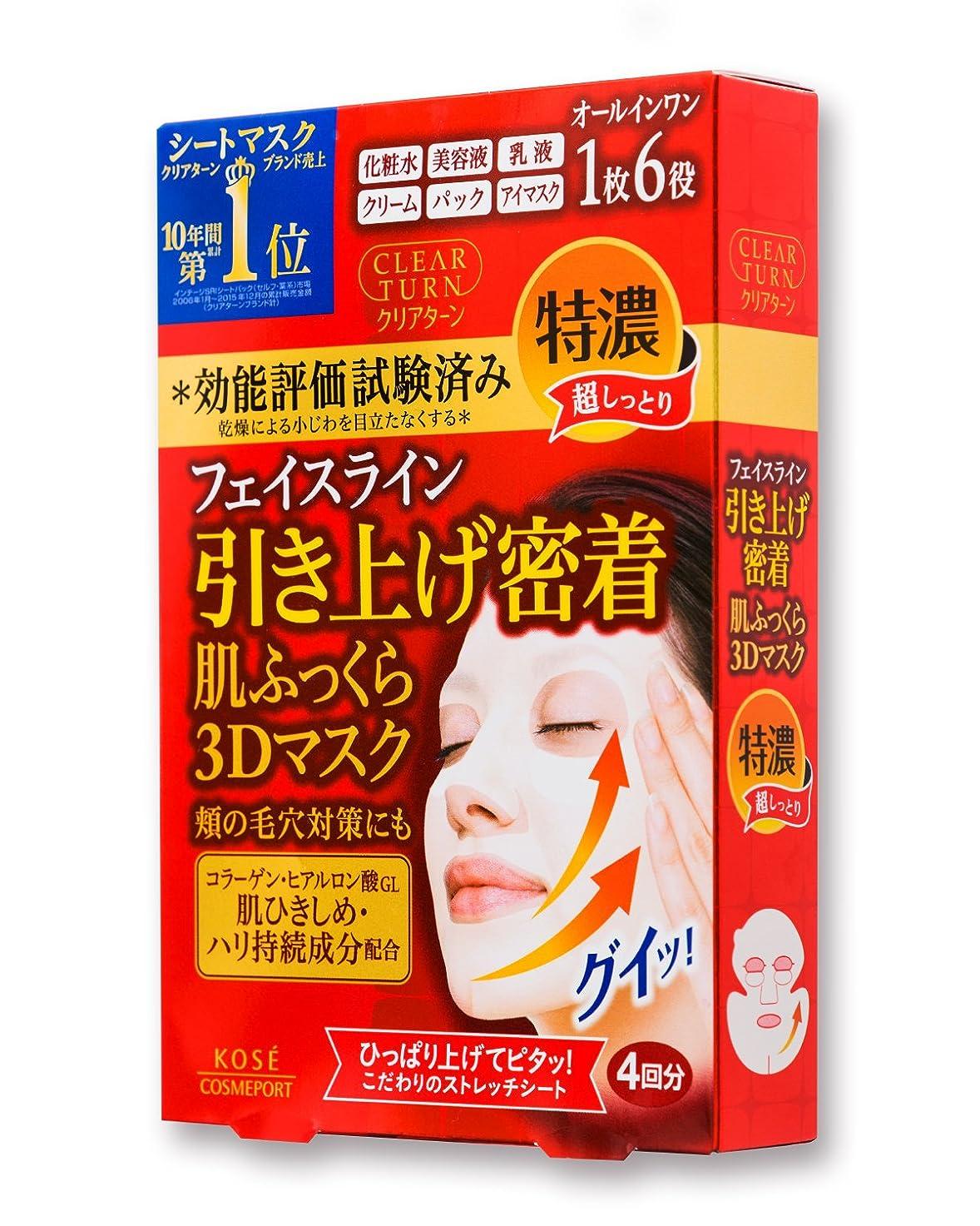 抑止する生息地蛇行KOSE コーセー クリアターン 肌ふっくら モイスト リフト マスク 4枚 フェイスマスク