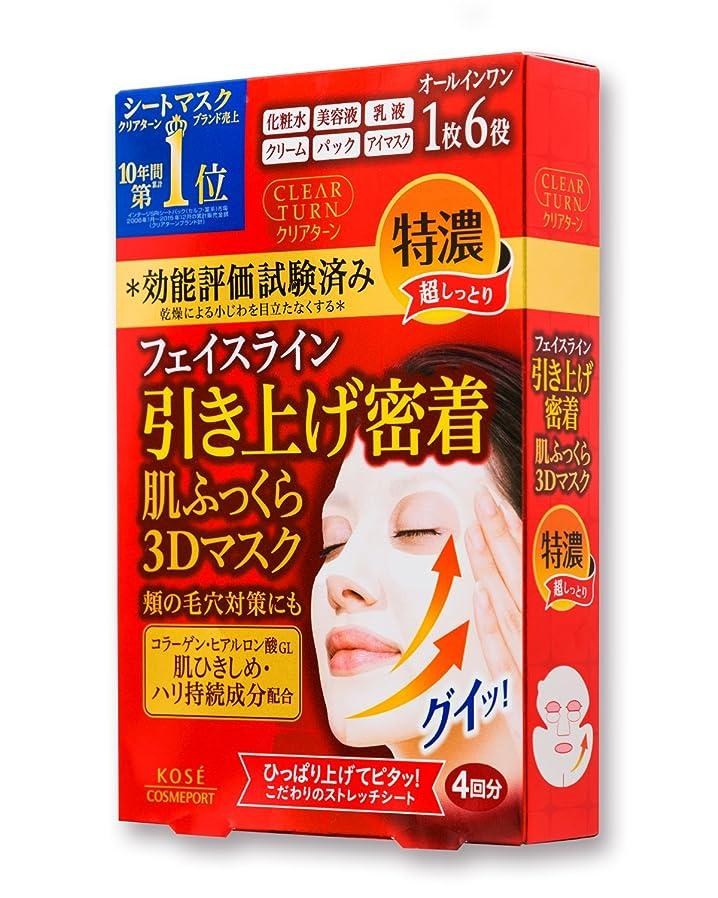 心配する友だち多用途KOSE コーセー クリアターン 肌ふっくら モイスト リフト マスク 4枚 フェイスマスク