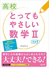 表紙: 高校とってもやさしい数学II その1 高校とってもやさしいシリーズ   丹川正司