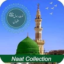 urdu naat audio mp3