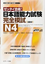 japanese language test n4