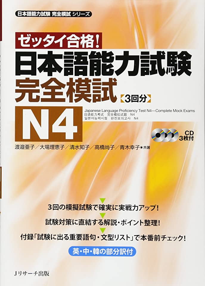 身元基本的な背骨ゼッタイ合格!日本語能力試験完全模試 N4 (日本語能力試験完全模試シリーズ)
