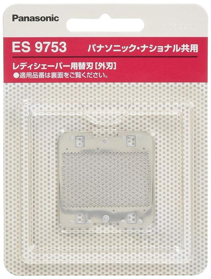バタフライショルダー生活パナソニック 替刃 レディシェーバー用 ES9753